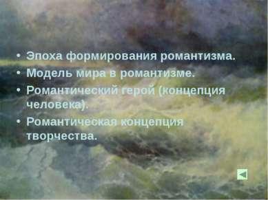 Эпоха формирования романтизма. Модель мира в романтизме. Романтический герой ...