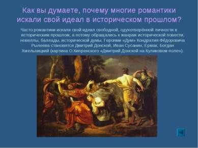 Как вы думаете, почему многие романтики искали свой идеал в историческом прош...