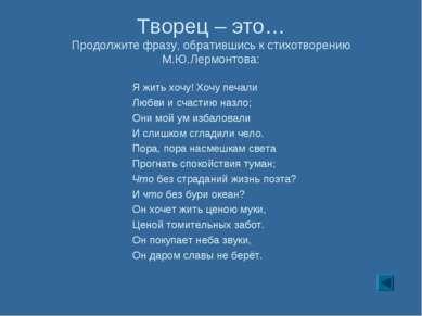 Творец – это… Продолжите фразу, обратившись к стихотворению М.Ю.Лермонтова: Я...