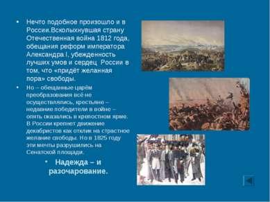 Нечто подобное произошло и в России.Всколыхнувшая страну Отечественная война ...