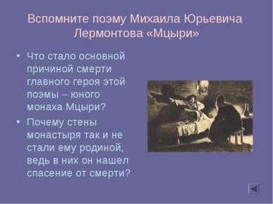 Вспомните поэму Михаила Юрьевича Лермонтова «Мцыри» Что стало основной причин...