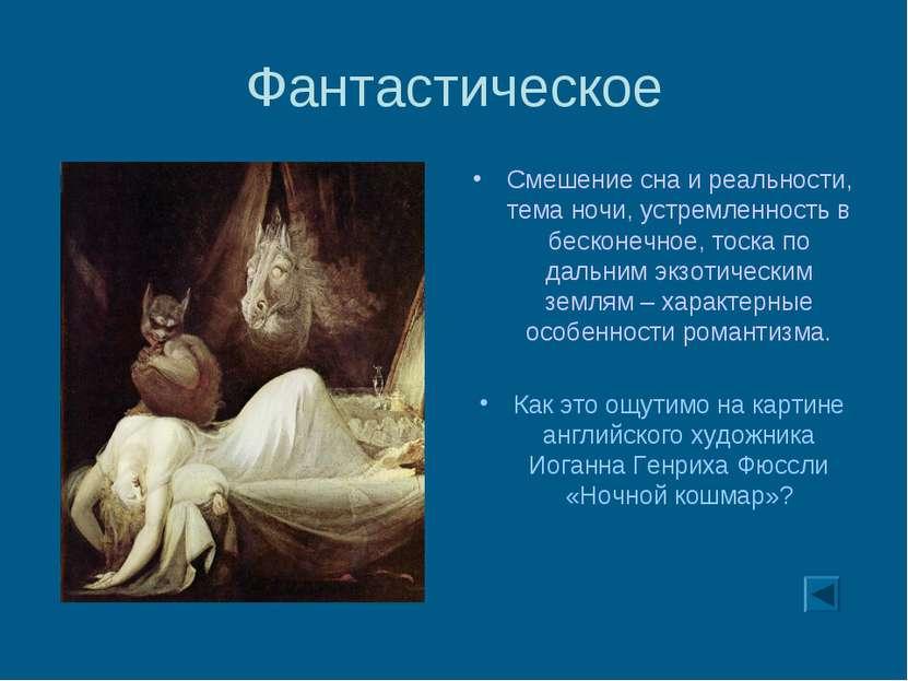 Фантастическое Смешение сна и реальности, тема ночи, устремленность в бесконе...