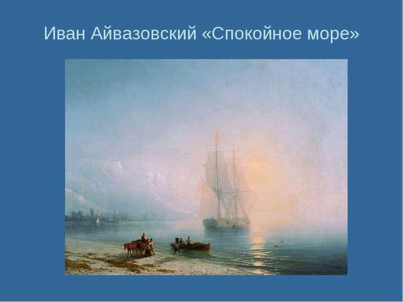 Иван Айвазовский «Спокойное море»