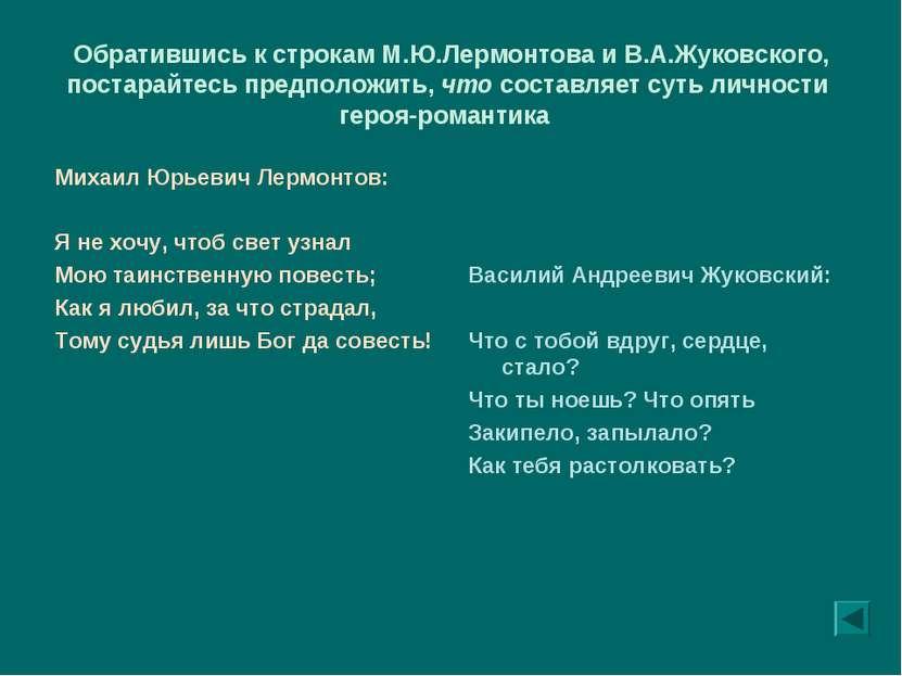 Обратившись к строкам М.Ю.Лермонтова и В.А.Жуковского, постарайтесь предполож...