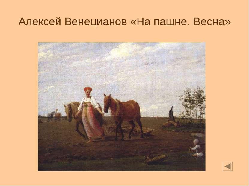 Алексей Венецианов «На пашне. Весна»