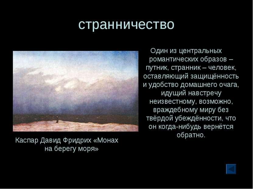 странничество Один из центральных романтических образов – путник, странник – ...