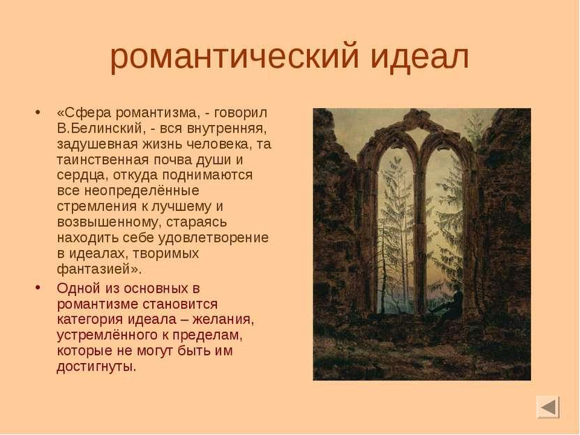 романтический идеал «Сфера романтизма, - говорил В.Белинский, - вся внутрення...