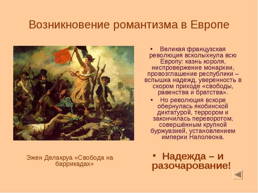 Возникновение романтизма в Европе Эжен Делакруа «Свобода на баррикадах» Велик...