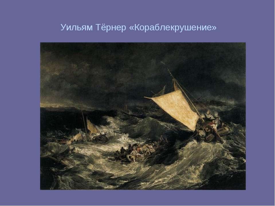 Уильям Тёрнер «Кораблекрушение»