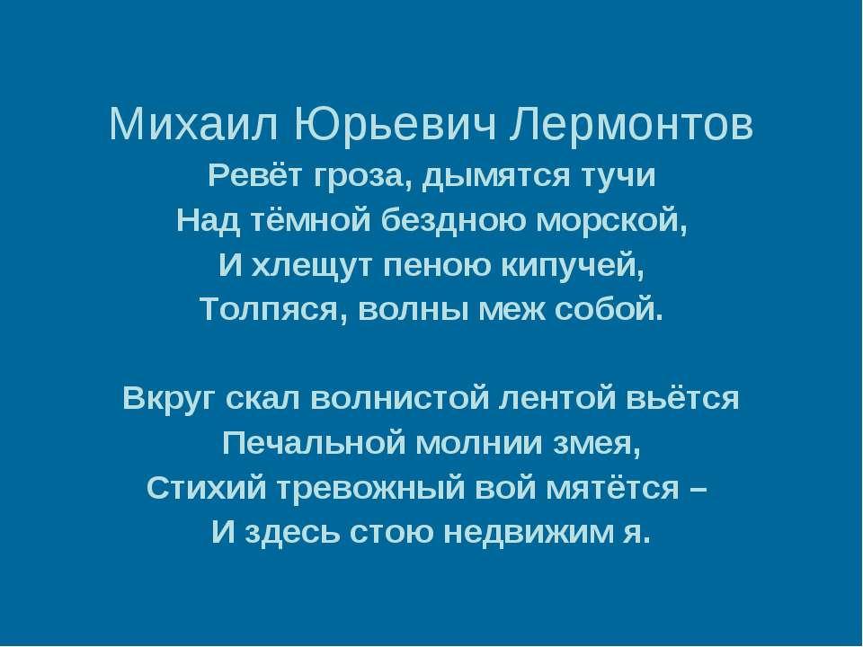 Михаил Юрьевич Лермонтов Ревёт гроза, дымятся тучи Над тёмной бездною морской...