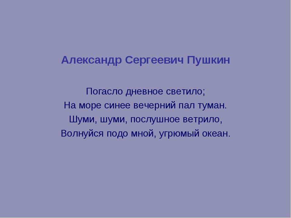 Александр Сергеевич Пушкин Погасло дневное светило; На море синее вечерний па...