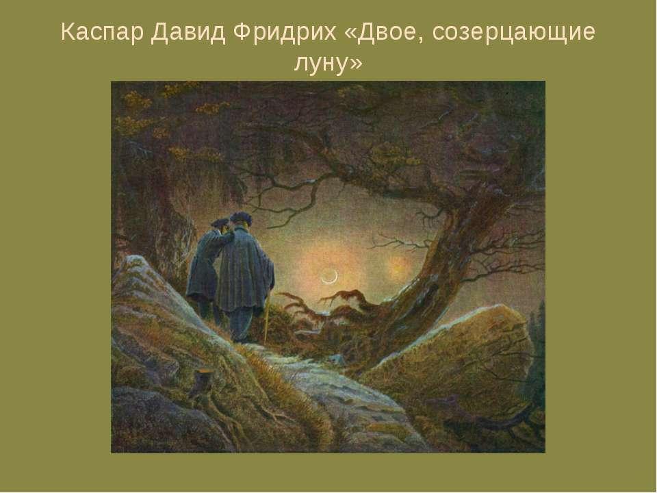 Каспар Давид Фридрих «Двое, созерцающие луну»