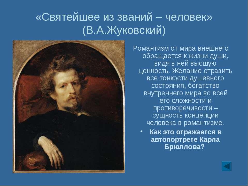 «Святейшее из званий – человек» (В.А.Жуковский) Романтизм от мира внешнего об...