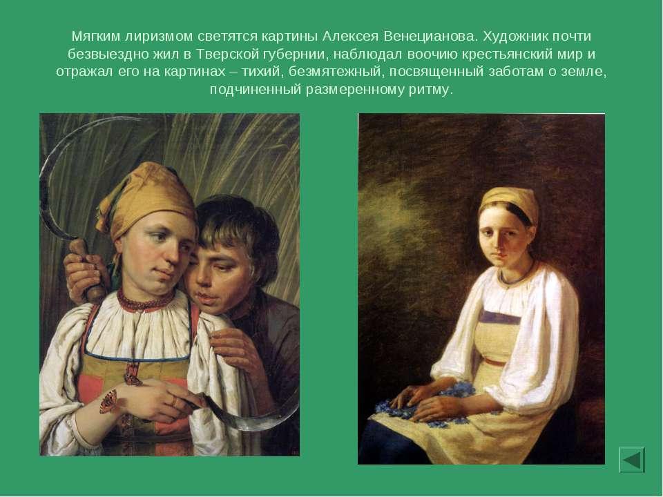 Мягким лиризмом светятся картины Алексея Венецианова. Художник почти безвыезд...