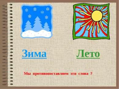 Зима Лето Мы противопоставляем эти слова ?