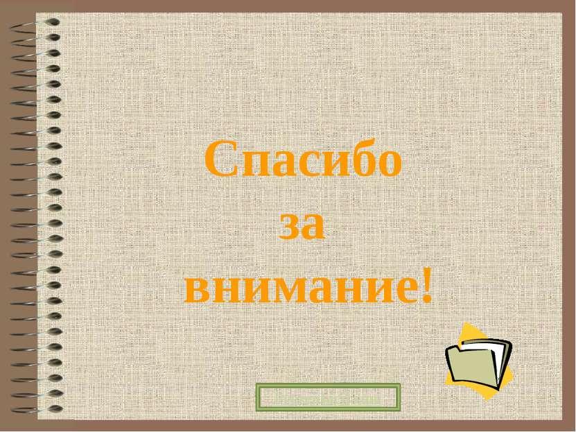 Спасибо за внимание! Prezentacii.com