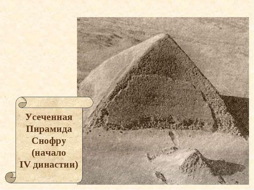 Усеченная Пирамида Снофру (начало IV династии)
