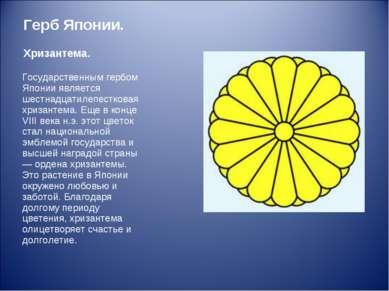 Герб Японии. Хризантема. Государственным гербом Японии является шестнадцатиле...