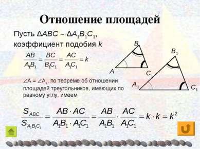 Отношение площадей Пусть ΔAΒC ~ ΔA1Β1C1, коэффициент подобия k A = A1, по тео...