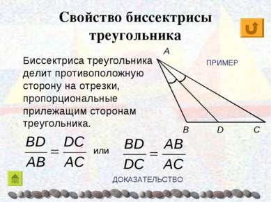 Свойство биссектрисы треугольника C B A Биссектриса треугольника делит против...