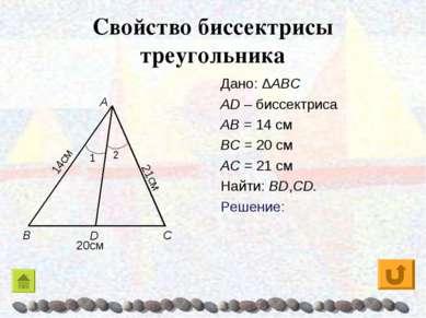 Свойство биссектрисы треугольника Дано: ΔABC AD – биссектриса AB = 14 см BC =...