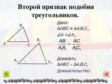 Второй признак подобия треугольников. Дано: ΔABC и ΔA1B1C1, A = A1, Доказать:...