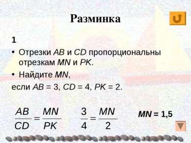 Разминка 1 Отрезки AB и CD пропорциональны отрезкам MN и PK. Найдите MN, если...
