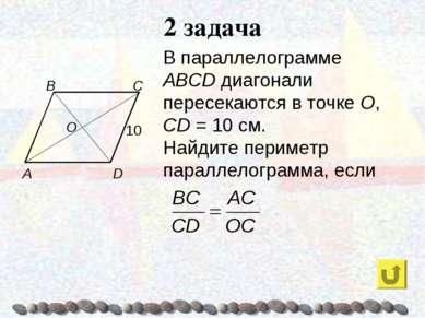 2 задача В параллелограмме ABCD диагонали пересекаются в точке О, CD = 10 см....