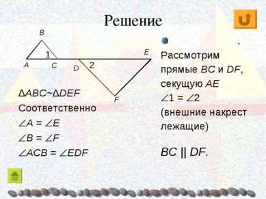 Решение ΔABC~ΔDEF Соответственно A = E B = F ACB = EDF E . Рассмотрим прямые ...