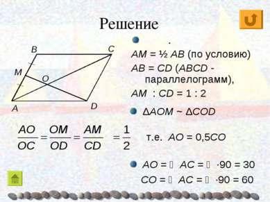 Решение C ΔAOM ~ ΔCОD . AM = ½ AB (по условию) AB = CD (ABCD - параллелограмм...