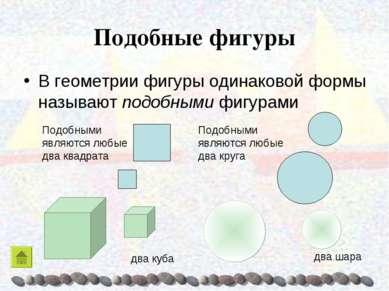 Подобные фигуры В геометрии фигуры одинаковой формы называют подобными фигура...