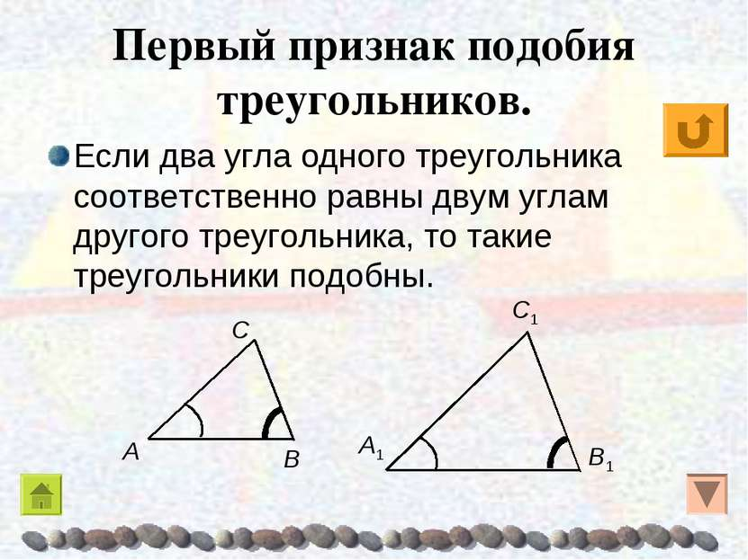 Первый признак подобия треугольников. Если два угла одного треугольника соотв...