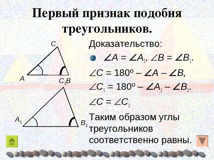 Первый признак подобия треугольников. Доказательство: A = A1, B = B1. C = 180...