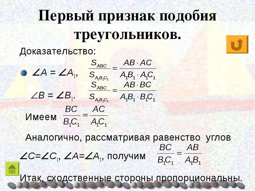 Первый признак подобия треугольников. Доказательство: A = A1, B = B1. Имеем А...