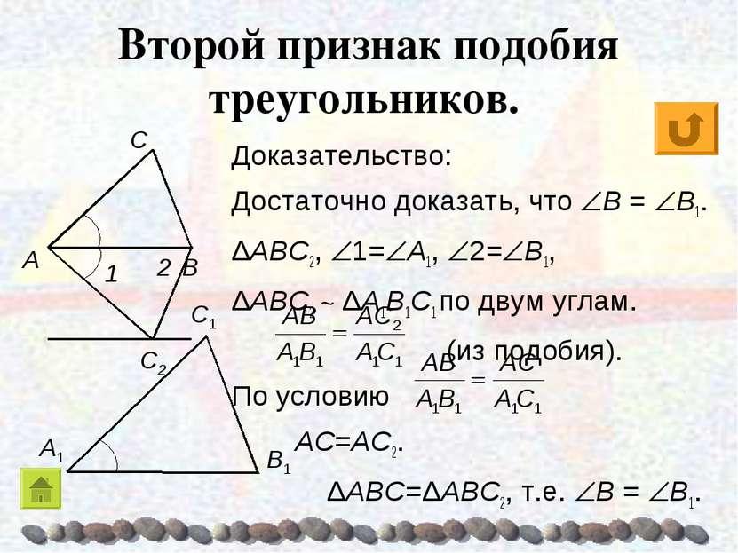 Доказательство: Достаточно доказать, что B = B1. ΔABC2, 1= A1, 2= B1, ΔABC2 ~...