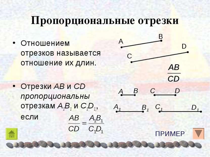 Пропорциональные отрезки Отношением отрезков называется отношение их длин. От...