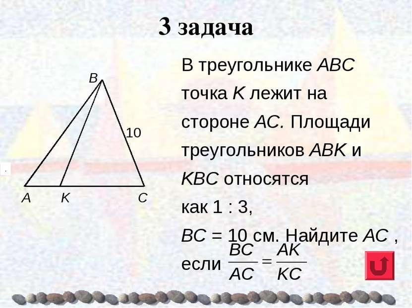 В треугольнике ABC точка K лежит на стороне АС. Площади треугольников АВK и K...
