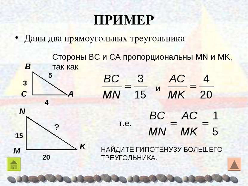 ПРИМЕР Даны два прямоугольных треугольника Стороны ΒC и CA пропорциональны MN...