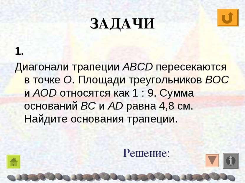 ЗАДАЧИ 1. Диагонали трапеции ABCD пересекаются в точке O. Площади треугольник...