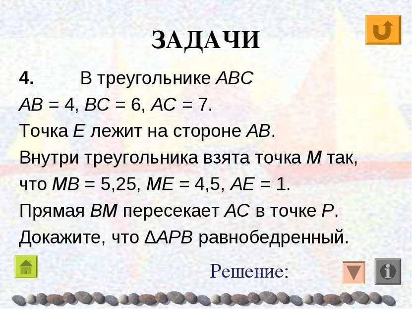 ЗАДАЧИ 4. В треугольнике ABC AB = 4, BC = 6, AC = 7. Точка E лежит на стороне...