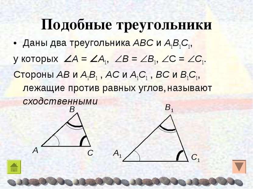 Подобные треугольники Даны два треугольника AΒC и A1Β1C1, у которых A = A1, Β...