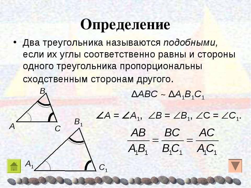 Определение Два треугольника называются подобными, если их углы соответственн...