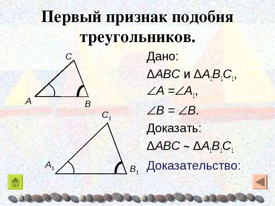 Первый признак подобия треугольников. Дано: ΔABC и ΔA1B1C1, A = A1, B = B. До...