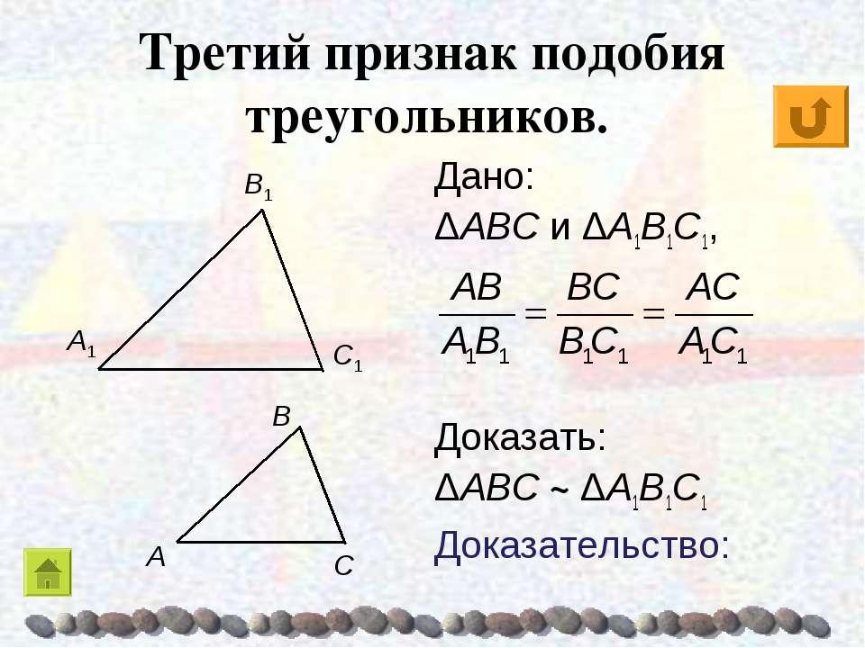 Третий признак подобия треугольников. Дано: ΔABC и ΔA1B1C1, Доказать: ΔABC ~ ...