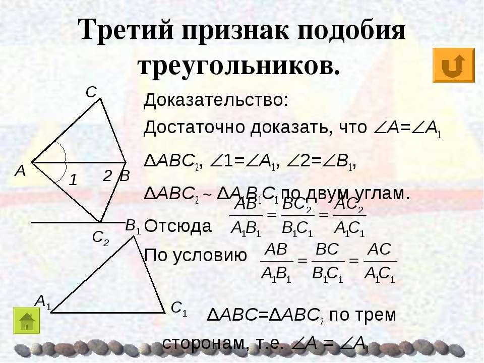 Третий признак подобия треугольников. Доказательство: Достаточно доказать, чт...