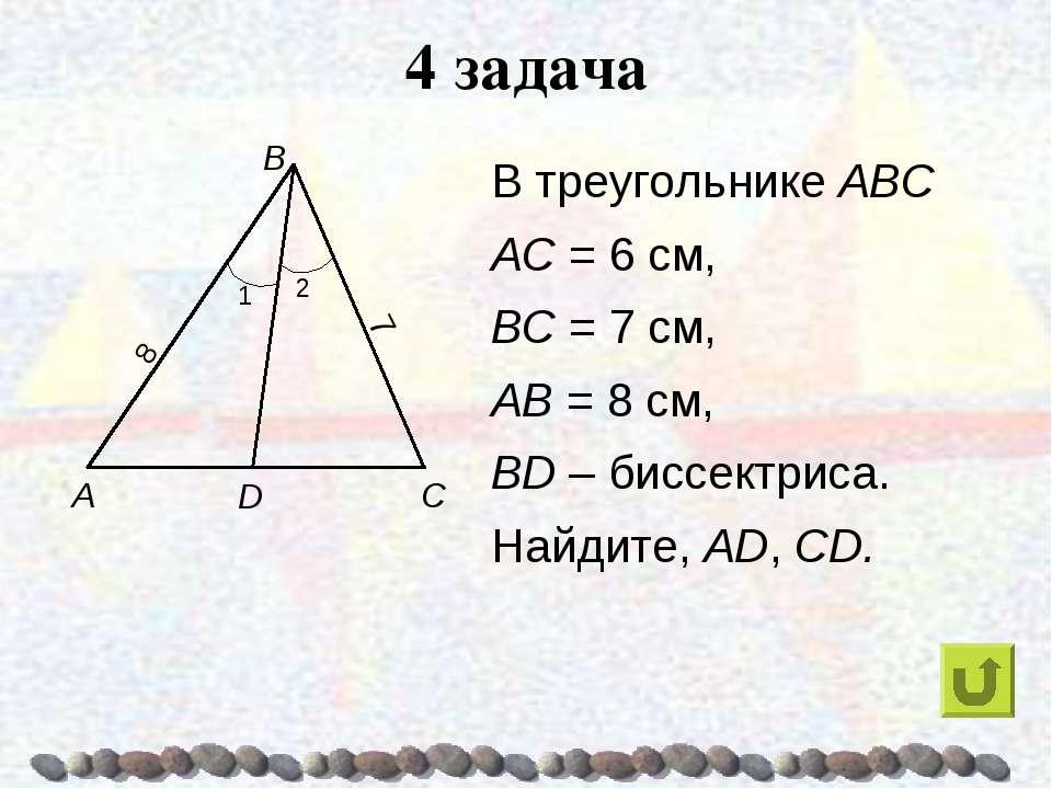 4 задача В треугольнике АВС АС = 6 см, ВС = 7 см, AB = 8 см, BD – биссектриса...