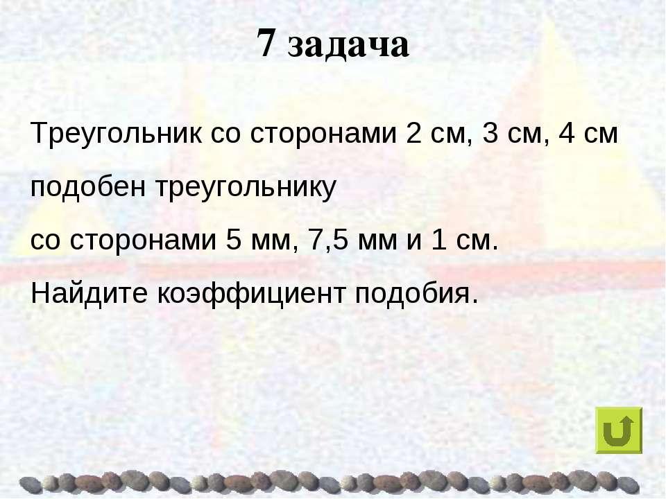 7 задача Треугольник со сторонами 2 см, 3 см, 4 см подобен треугольнику со ст...