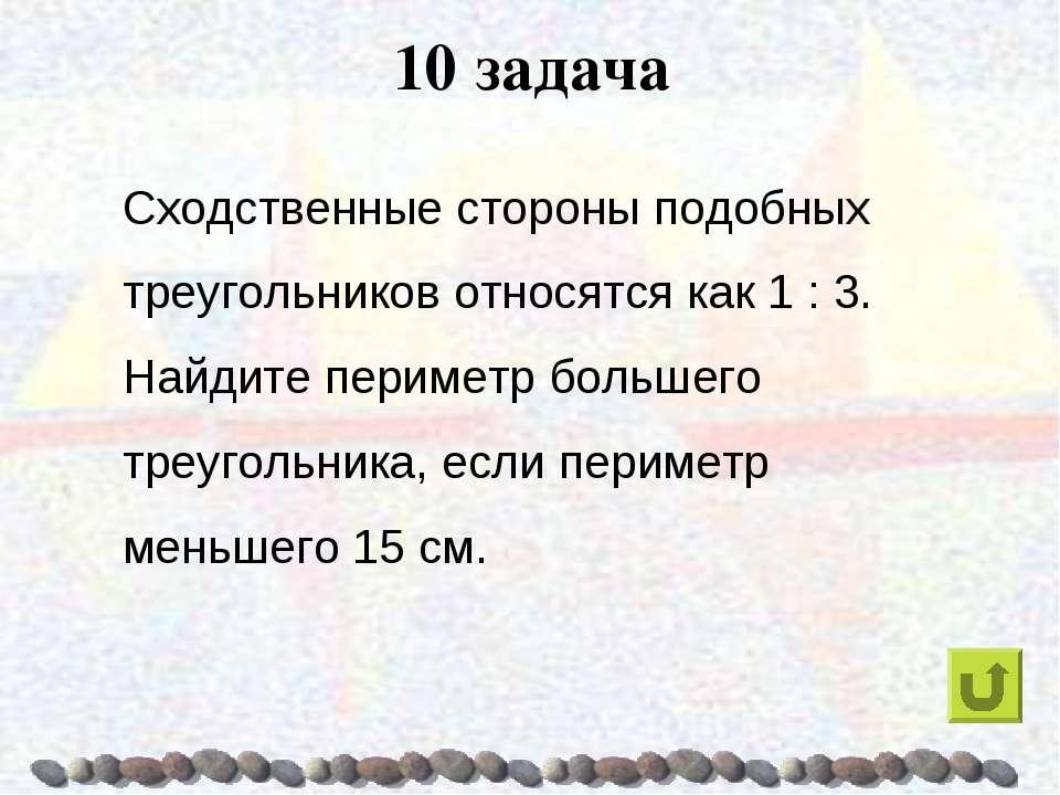 10 задача Сходственные стороны подобных треугольников относятся как 1 : 3. На...