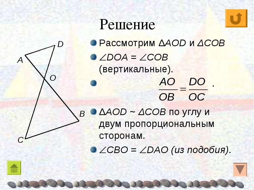 Решение Рассмотрим ΔAOD и ΔCOB DOA = COB (вертикальные). . ΔAOD ~ ΔCOB по угл...