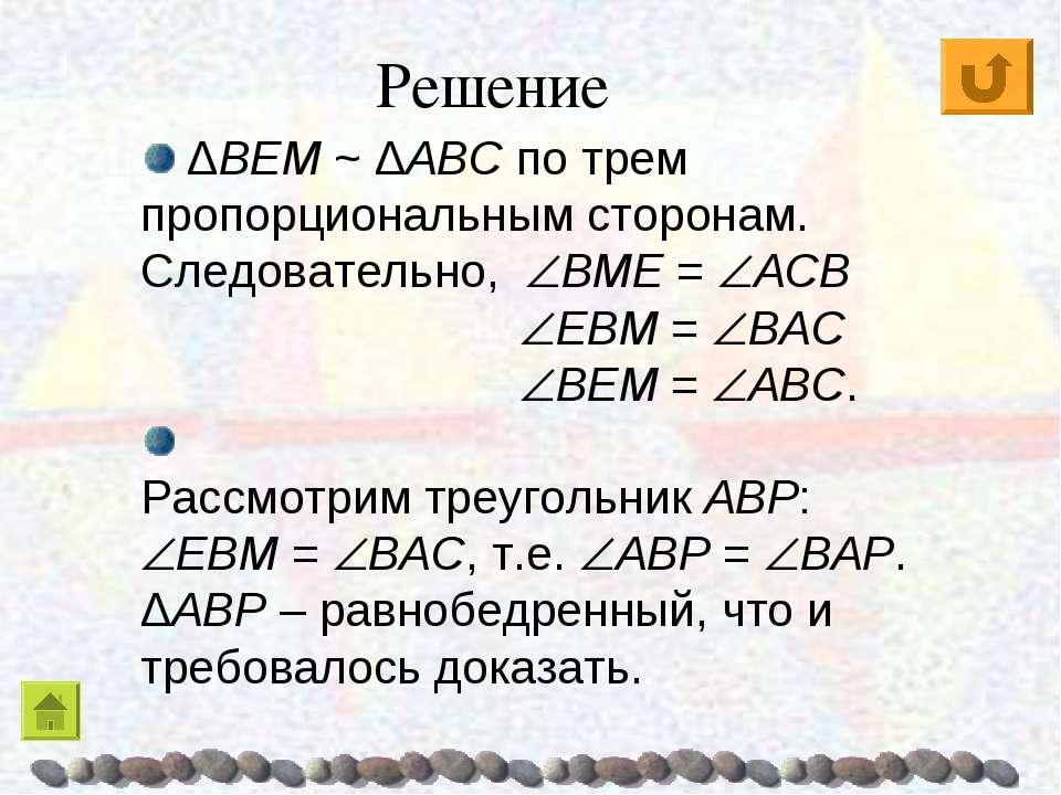 ΔBEM ~ ΔABC по трем пропорциональным сторонам. Следовательно, BME = AСB EBM =...